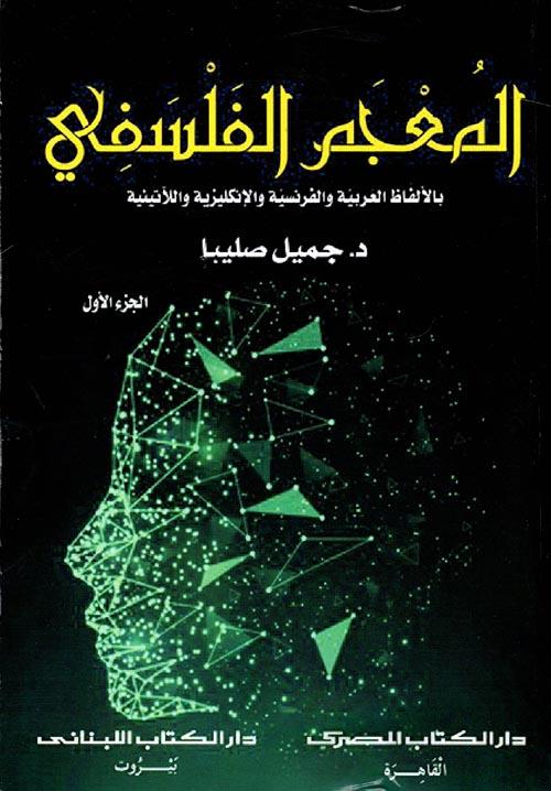 المعجم الفلسفي بالالفاظ العربية والفرنسية والانكليزية والاتينية