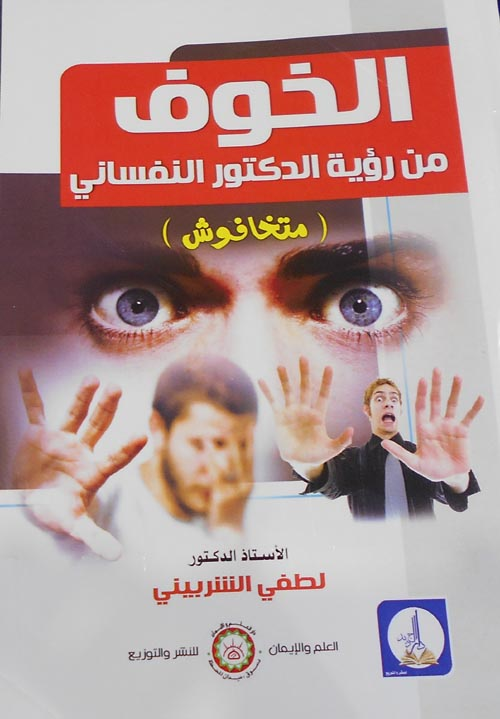 الخوف من رؤية الدكتور النفساني