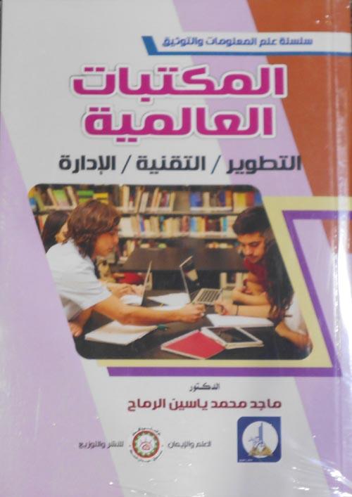 """المكتبات العالمية """"التطوير-التقنية-الإدارة"""""""