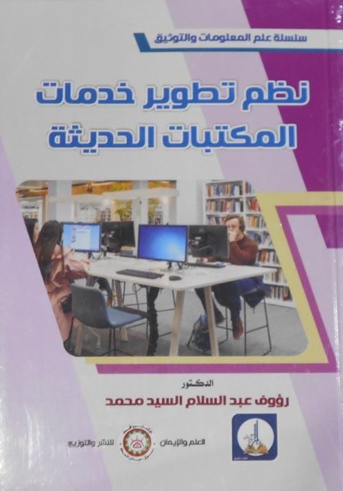 نظم تطوير خدامات المكتبات الحديثة