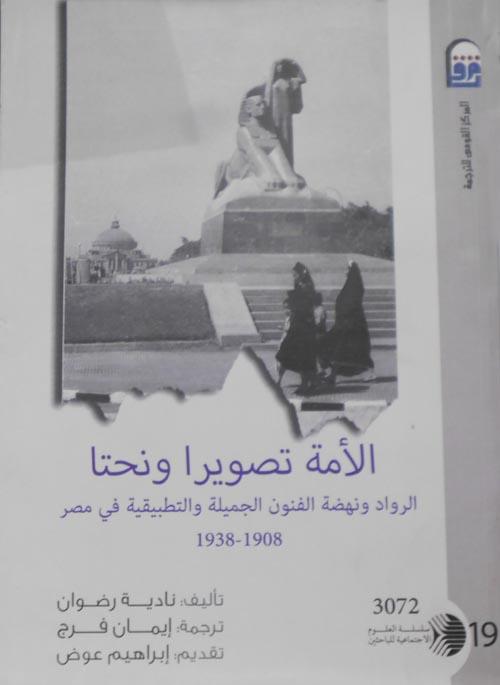 """الأمة تصويرا ونحتا """"الرواد ونهضة الفنون الجميلة  والتطبيقية فى مصر (1908_1938)"""