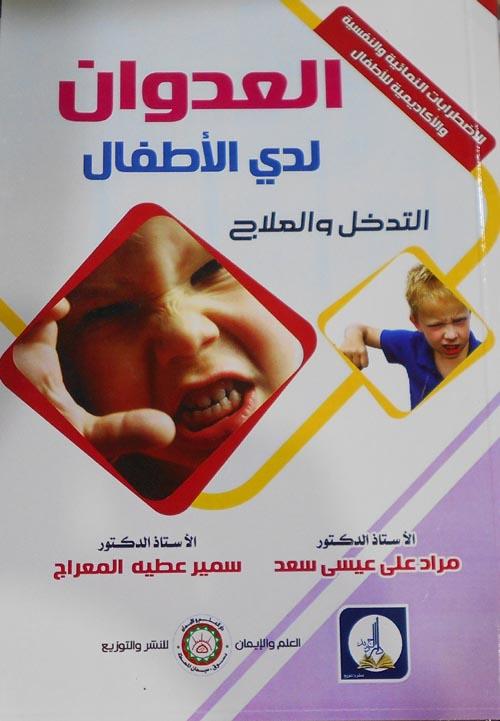 """العدوان لدى الاطفال """"التدخل و العلاج"""""""