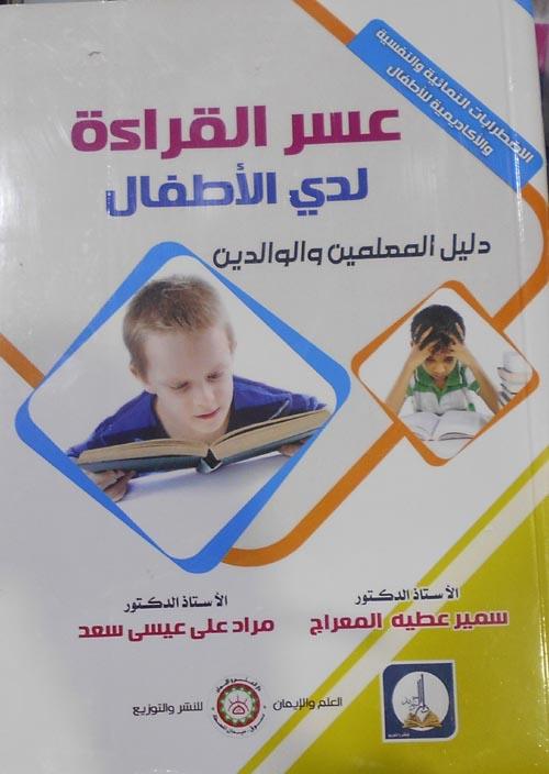 """عسر القراءة لدي الأطفال """"التدخل والعلاج"""" دليل المعلمين والوالدين"""