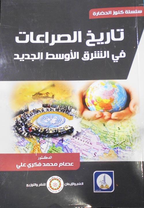 """تاريخ الصراعات """"في الشرق الأوسط الجديد"""""""