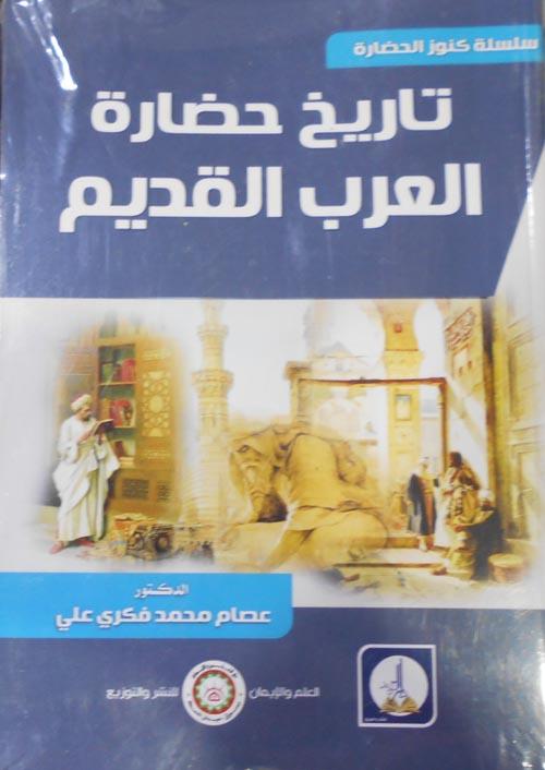 تاريخ حضارة العرب القديم