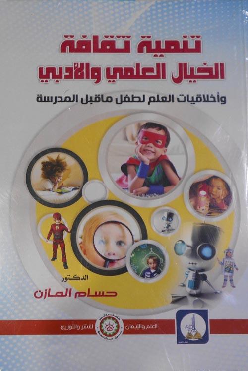 """تنمية ثقافة الخيال العلمي والأدبي  """"وأخلاقيات العلم لطفل ماقبل المدرسة"""""""