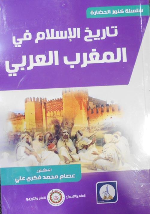 تاريخ الإسلام في المغرب العربي