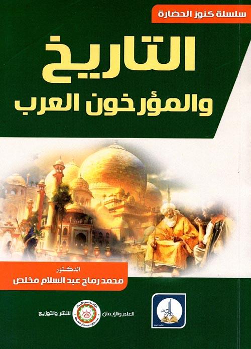 التاريخ والمؤرخون العرب