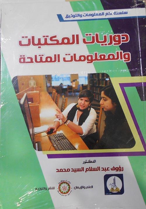 دوريات المكتبات والمعلومات المتاحة