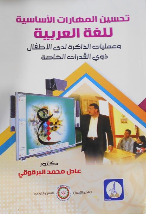 تحسين المهارات الأساسية للغة العربية وعمليات الذاكرة لدى الأطفال ذوي القدرات الخاصة