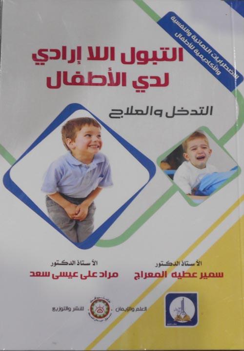 سلسلة الاضطرابات النمائية و النفسية و الاكاديمية للاطفال  (التبول اللا ارادى  لدى الاطفال التدخل و العلاج)