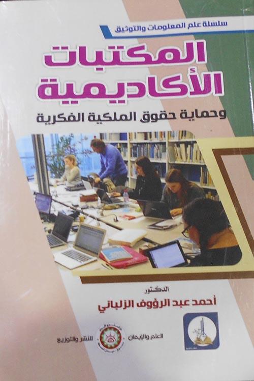 """المكتبات الأكاديمية """"وحماية حقوق الملكية الفكرية"""""""