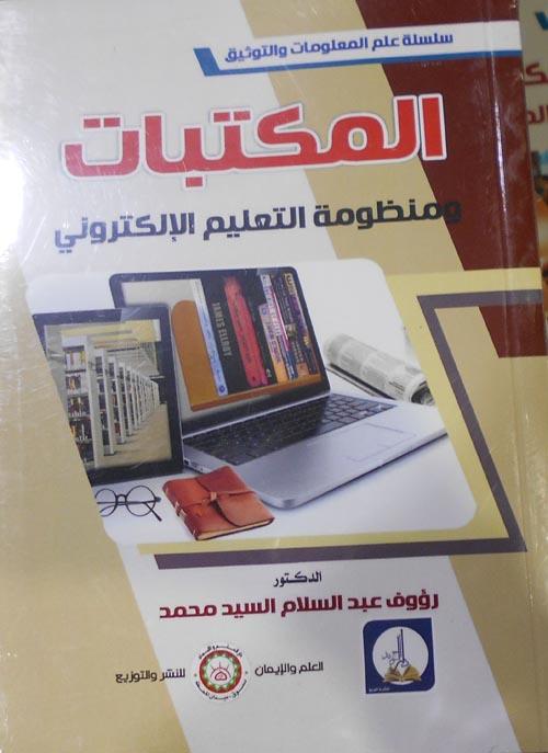 المكتبات ومنظومة التعليم الإلكتروني