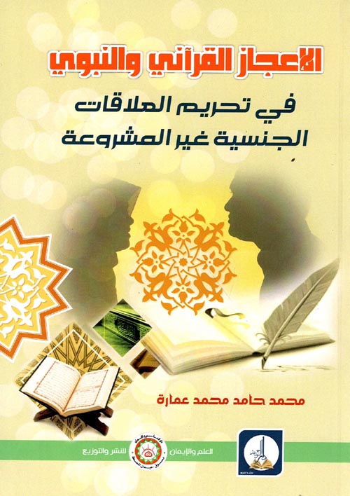 """الإعجاز القرآني والنبوي """"في تحريم العلاقات الجنسية غير المشروعة"""""""