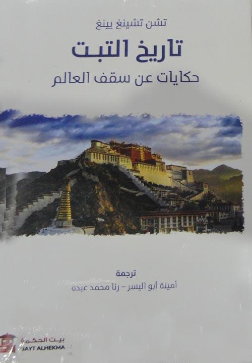 تاريخ التبت