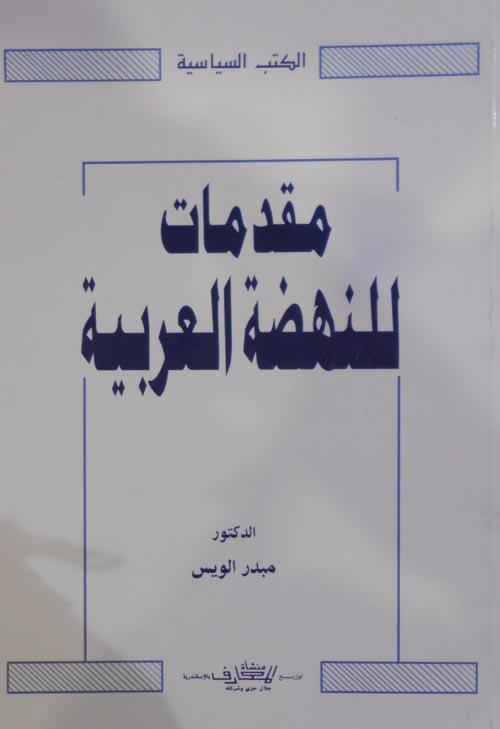 مقدمات للنهضة العربية
