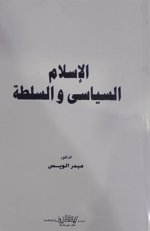 الاسلام السياسي والسلطة