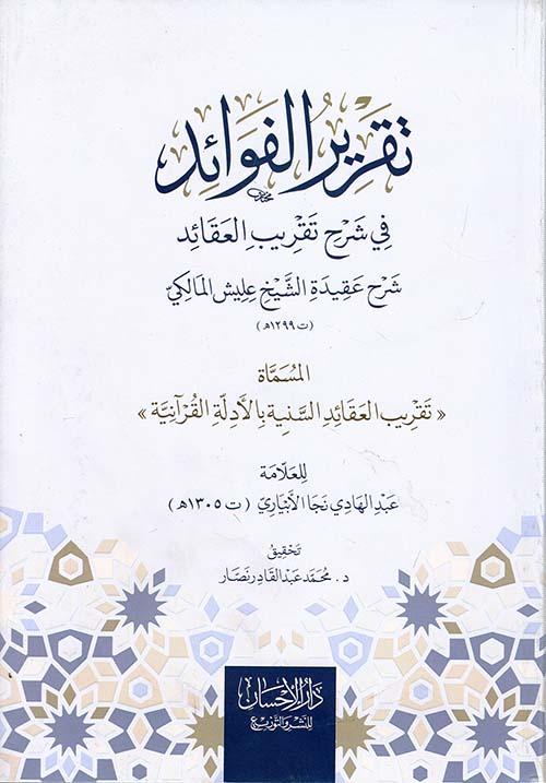 تقرير الفوائد في شرح تقريب العقائد شرح عقيدة الشيخ عليش المالكي