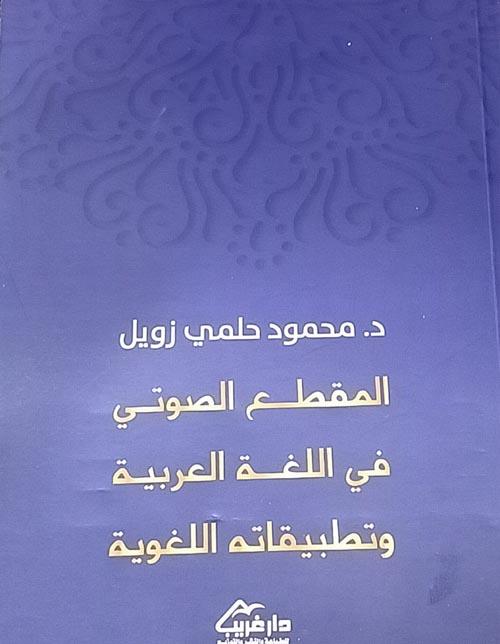 المقطع الصوتي في اللغة العربية وتطبيقاتة اللغوية