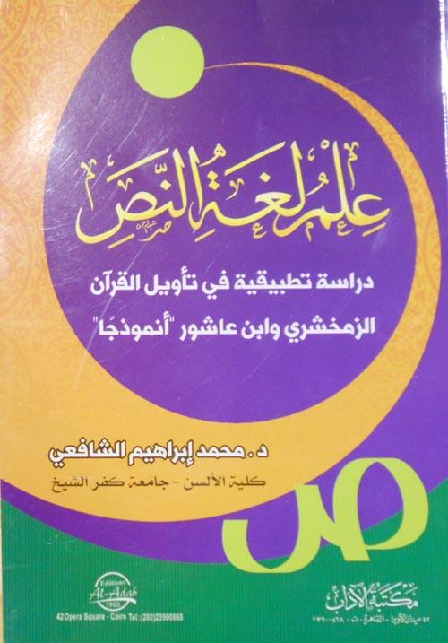 """علم لغة النص """"دراسة تطبيقية في تأويل القرآن الزمخشري وابن عاشور"""