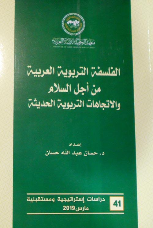 الفلسفة التربوية العربية من أجل السلام و الاتجاهات التربوية الحديثة