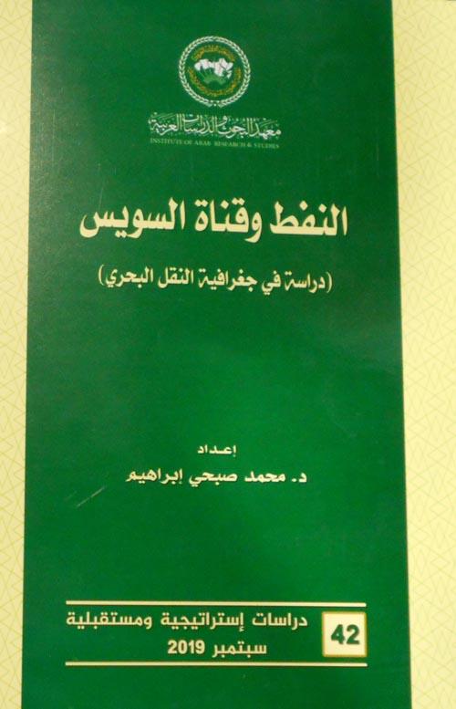 """النفط وقناة السويس """" دراسة في جغرافية النقل البحري """""""