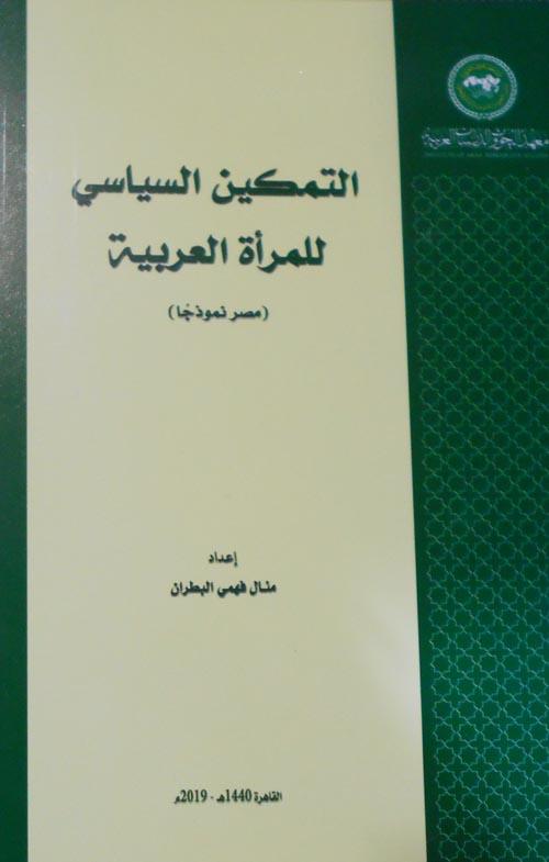 """التمكين السياسي للمرأه العربية """" مصر نموذجا """""""