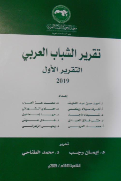 """تقرير الشباب العربي """" التقرير الاول """""""