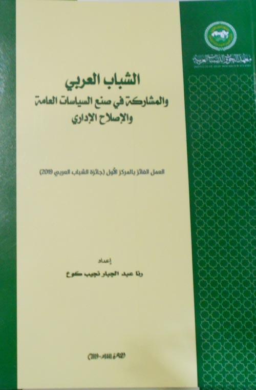 الشباب العربي والمشاركة في صنع السياسات العامة و الاصلاح الاداري