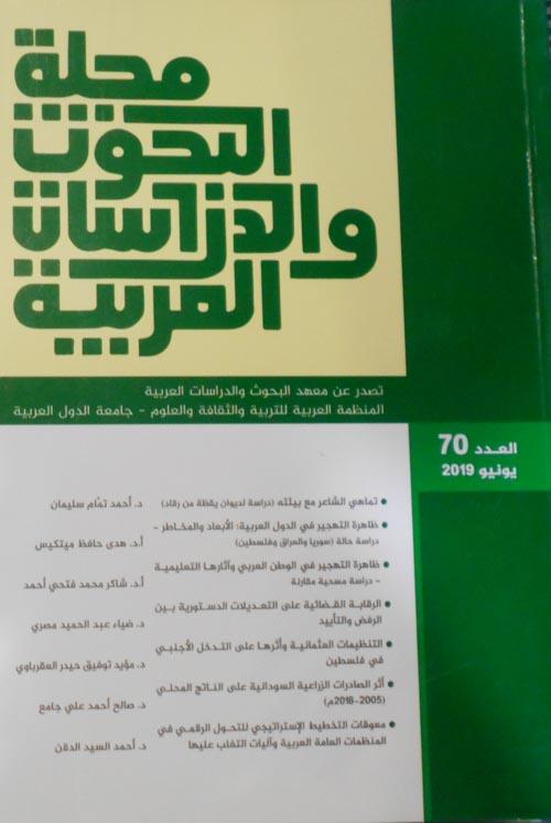 """مجلة البحوث والدراسات العربية """" العدد 70"""""""