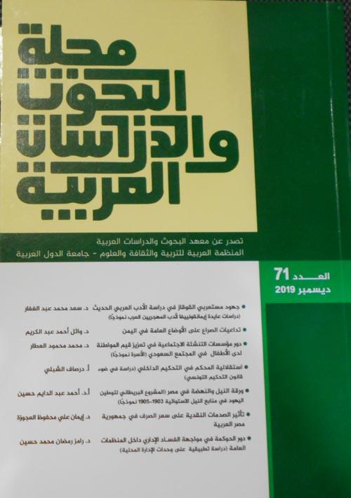 """مجلة البحوث والدراسات العربية """" العدد 71"""""""