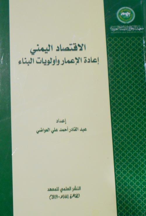 الاقتصاد اليمني إعادة الاعمار و اولويات البناء