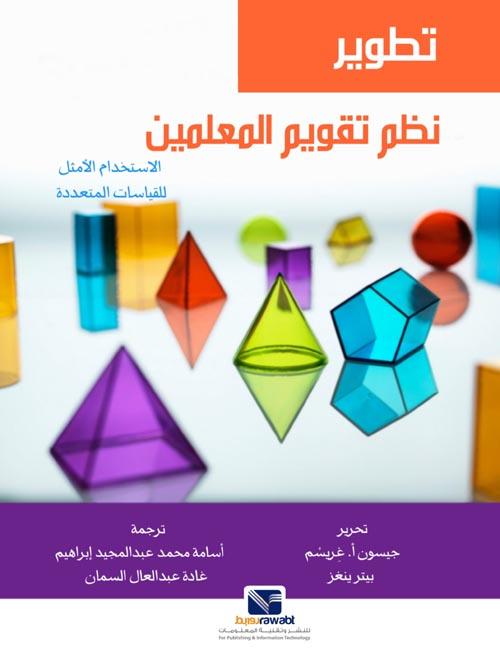"""تطوير نظم تقويم المعلمين """" الاستخدام الأمثل للقياسات المتعددة """""""