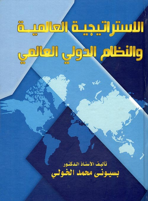 الاستراتيجية العالمية والنظام الدولي العالمي