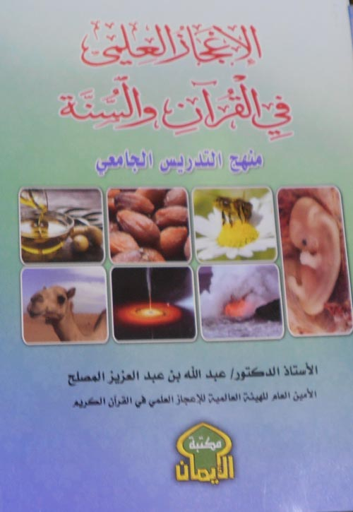 الاعجاز العلمي في القرآن والسنة ( منهج التدريس الجامعي )