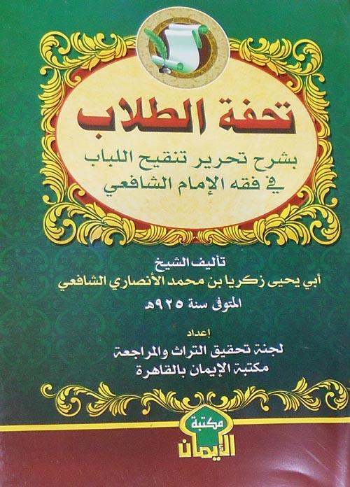 """تحفة الطلاب """" بشرح تحرير تنقيح اللباب في فقة الإمام الشافعي """""""