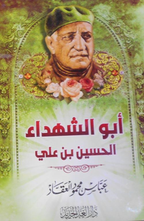 ابو الشهداء الحسين ابن علي