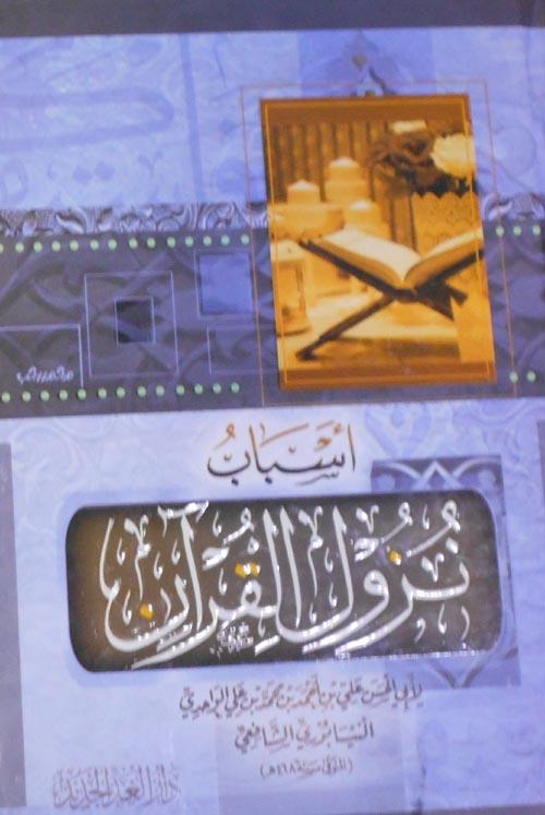اسباب نزول القرآن