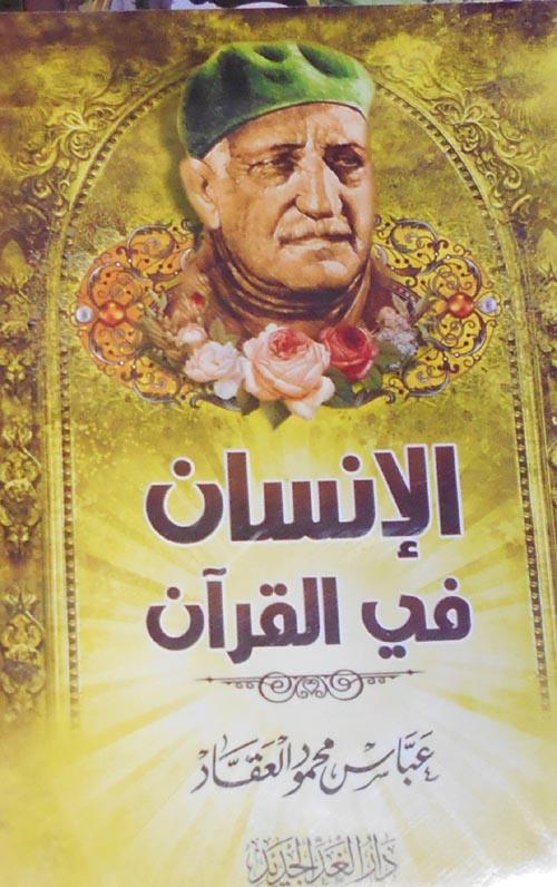 الأنسان في القرآن