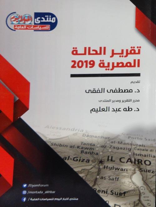 تقرير الحالة المصرية 2019