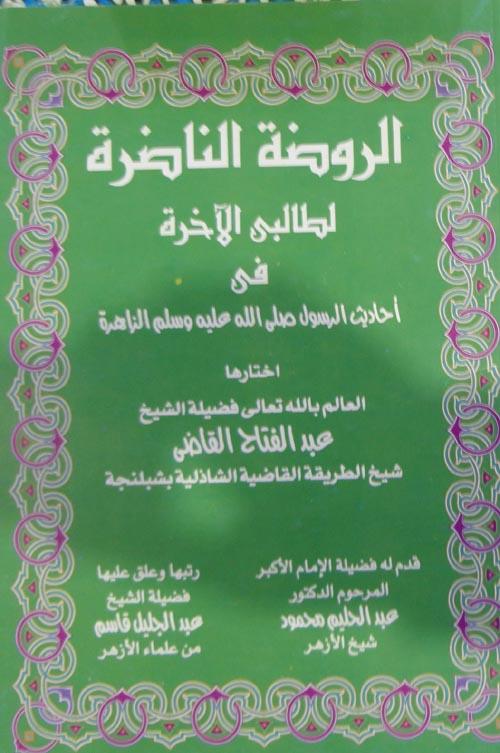 """الروضة الناضرة لطالبي الاخرة في أحاديث الرسول """" صلي الله عليه وسلم """""""