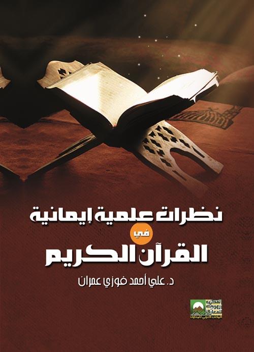 نظرات علمية إيمانية في القرآن الكريم