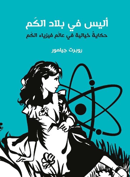 """أليس فى بلاد الكم """"حكاية خيالية في عالم فيزياء الكم"""""""