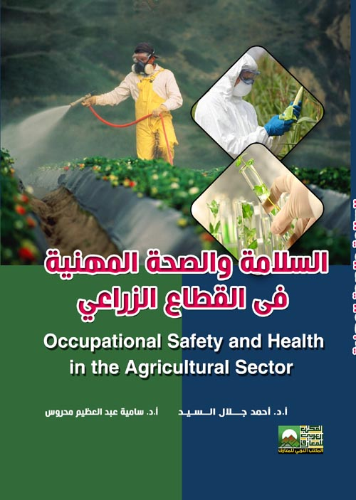 السلامة والصحة المهنية فى القطاع الزراعى