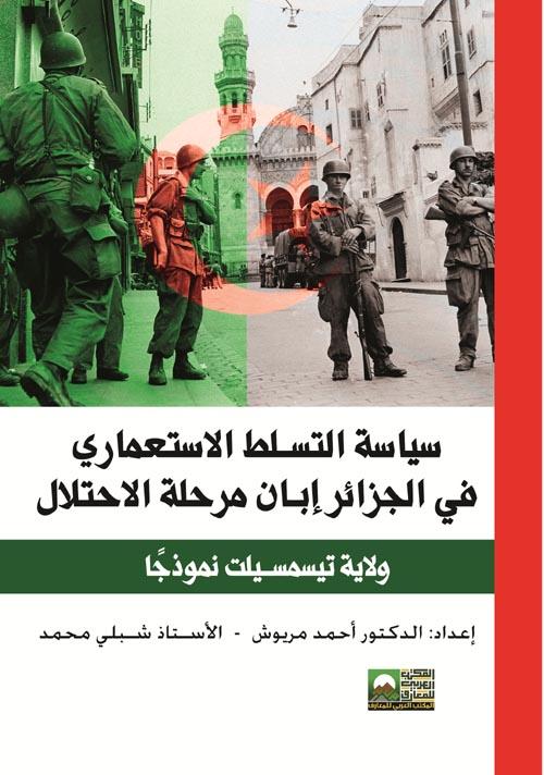 سياسة التسلط الاستعماري في الجزائر إبان مرحلة الاحتلال