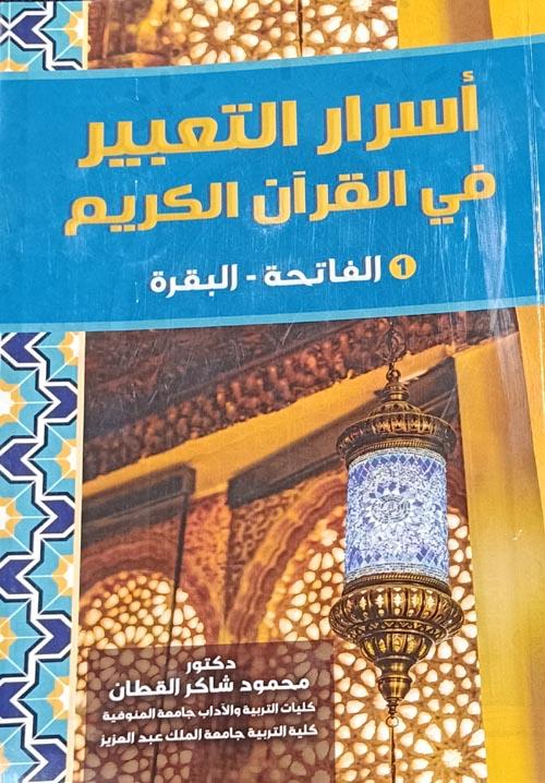 أسرار التعبير في القرآن الكريم (الفاتحة - البقرة )
