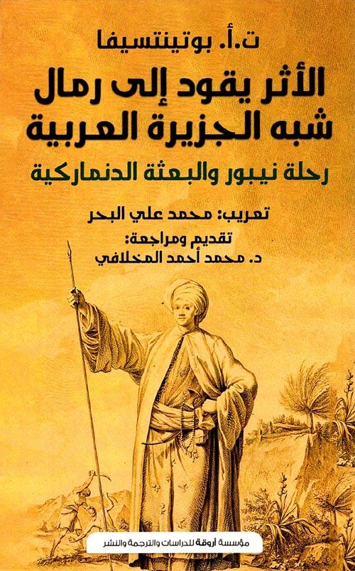 الأثر يقود إلي رمال شبة الجزيرة العربية