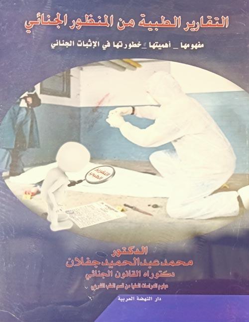 التقارير الطبية من المنظور الجنائي