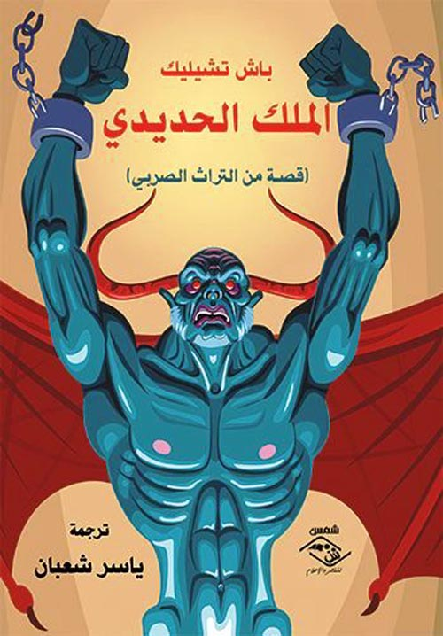 """الملك الحديدي ط قصة من التراث العربي """""""
