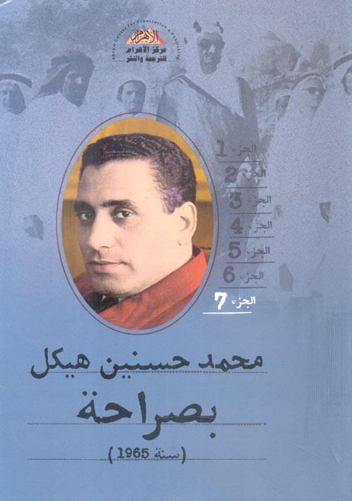 """محمد حسنين هيكل (بصراحة) سنة """" 1965 """""""